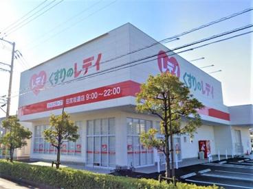 くすりのレディ 田宮街道店の画像1