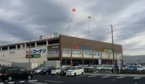 コーナン 南流山店