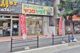 ヤングドライ 東三国店