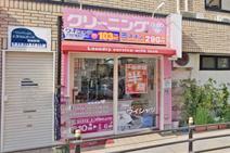 ホワイト急便 三国駅前店