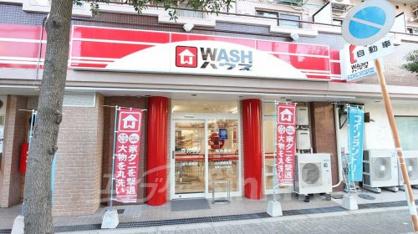 WASHハウスの画像1