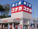 KONAKA(コナカ) 新小岩店