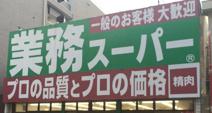 業務スーパー 綾瀬中央店