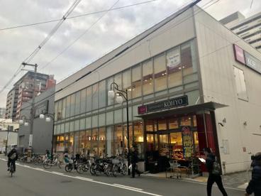 KOHYO(コーヨー) 上本町店の画像1
