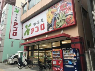 食品館アプロ 夕陽丘店の画像1
