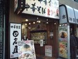 日高屋 神保町店
