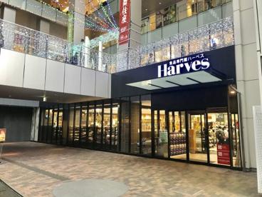食品専門館 Harves(ハーベス)  上本町YUFURA店の画像1