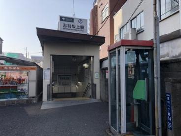 志村坂上駅 A4出口の画像1