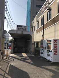 志村坂上駅 A2出口の画像1