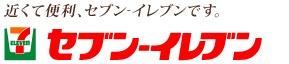 セブンイレブン世田谷上野毛店の画像1