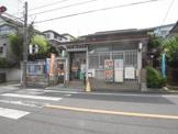 町田高ヶ坂郵便局