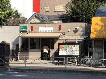 志村警察署 小豆沢交番の画像1