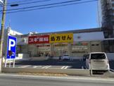 スギ薬局 桜新町店