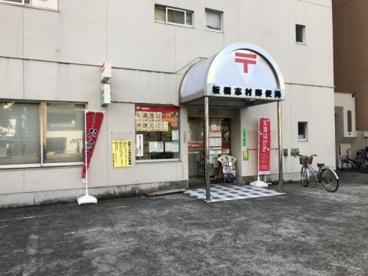 板橋志村郵便局の画像1