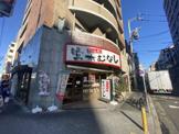めしや宮本むなし地下鉄谷町九丁目駅前店