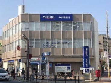 みずほ銀行志村支店の画像1