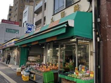 八百幹坂上本店の画像1