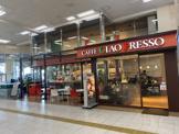 カフェチャオプレッソ上本町駅店