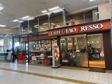 カフェチャオプレッソ上本町駅店の画像1