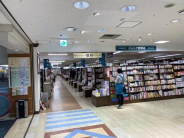 ジュンク堂書店 上本町店の画像1