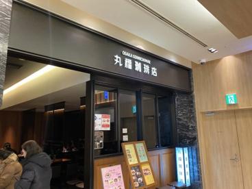 丸福珈琲店 上本町YUFURA店の画像1