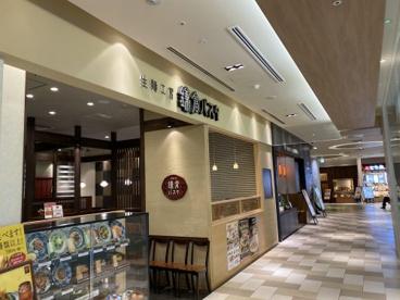 鎌倉パスタ 上本町YUFURA店の画像1