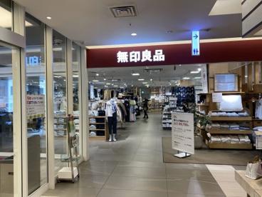 無印良品 上本町YUFURA店の画像1