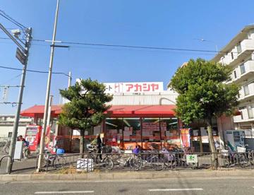 アカシヤ豊中浜店の画像1