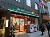 まいばすけっと神田駅北口