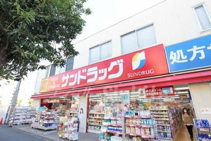 サンドラッグ 東三国店の画像1