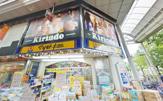 マツモトキヨシ キリンド淡路店