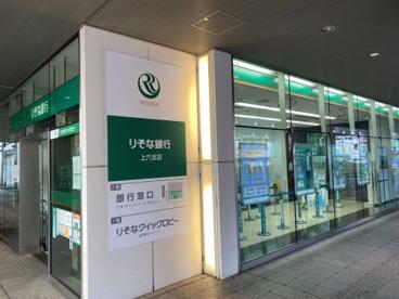 りそな銀行 上六支店の画像1