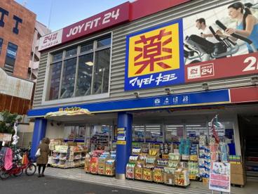 マツモトキヨシ 上本町店の画像1