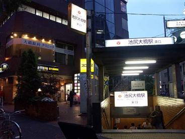 池尻大橋駅の画像2