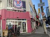 サーティワンアイスクリーム 上本町店