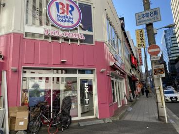サーティワンアイスクリーム 上本町店の画像1