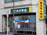 田辺薬局 神田錦町店
