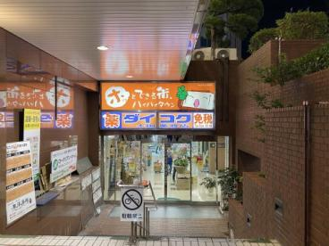 ダイコクドラッグ 上本町ハイハイタウン店の画像1