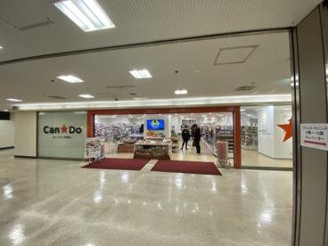 キャンドゥ 上本町ハイハイタウン店の画像1