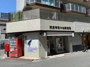 天王寺石ヶ辻郵便局の画像1