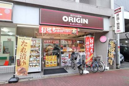 オリジン 新大阪宮原店の画像1