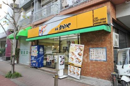 かまどや 新御堂筋東三国店の画像1