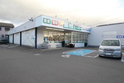 業務スーパー平塚横内店の画像1