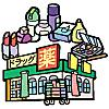 ドラッグ新生堂 御井町の画像1