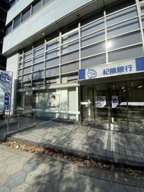 紀陽銀行上本町支店の画像1
