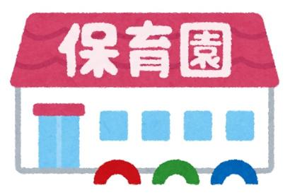 平成保育園の画像1