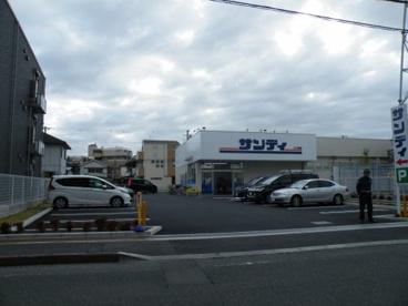 サンディ三反田店の画像1