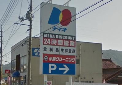 ディオ熊野店の画像1
