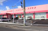 ディスカウントドラッグ コスモス 熊野店
