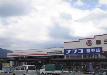 ホームプラザナフコ 熊野店の画像1